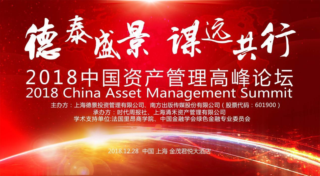 上海德景投资管理有限公司十周年 发起2018中国资产管理高峰论坛