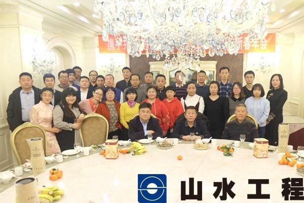 北京山水装饰工程有限公司2019年年会圆满落下帷幕
