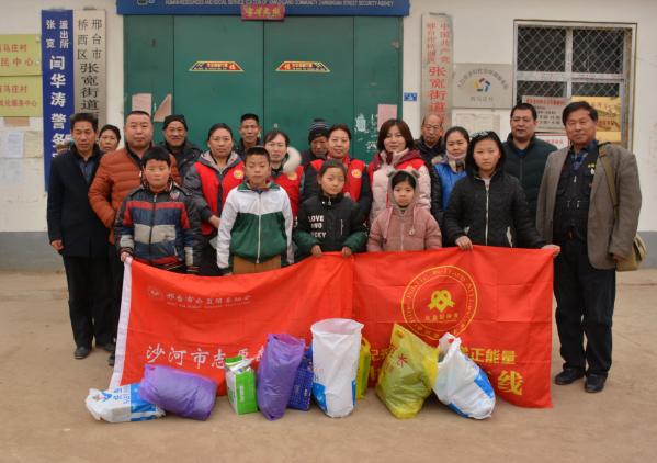 邢台市公益服务协为困难学生捐赠春节礼包公益活动
