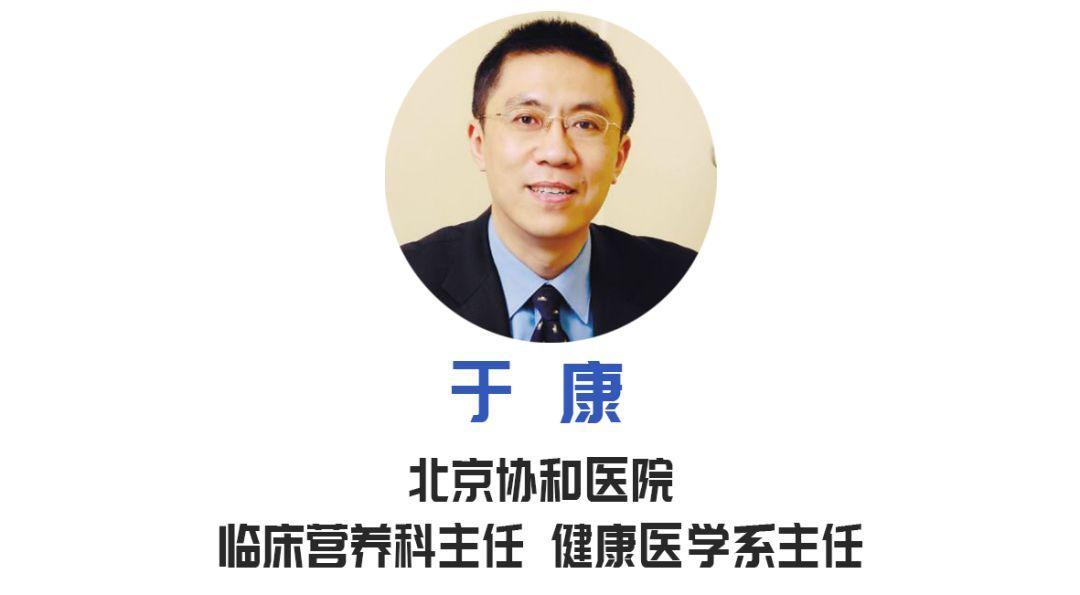 【名医时间】年夜饭应该这么做!北京协和医院营养科主任于康做客《我是大医生》