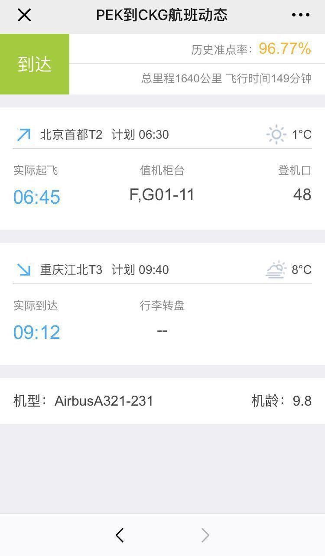 遵义机场10月30日起可飞青岛、太原,通航29个城市_手机搜狐网