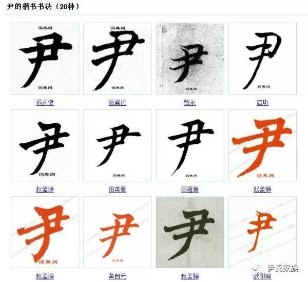 厉害了我的尹 尹字的100种写法 尹家人一定要知道