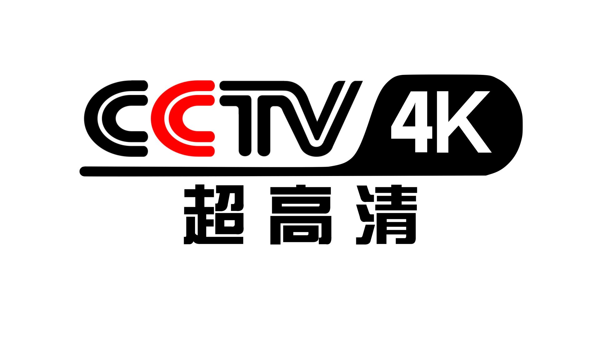 没买电视的赶紧了!今年春晚将首次采用4K直播