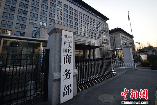商务部:中国将采取有力措施加大知识产权全方位保护