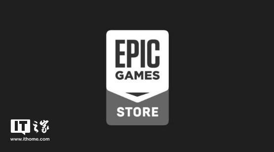 EPIC游戏商城为玩家退还游戏降价后的差价