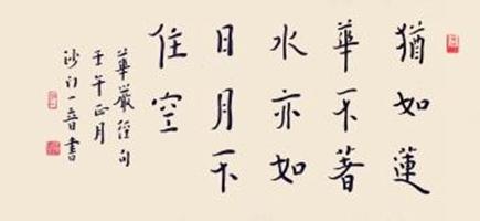 弘一法师书法