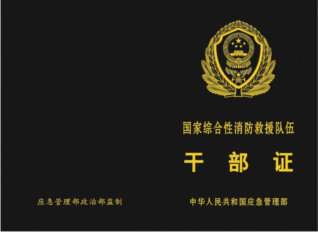 消防救援队伍人员证件样式出炉!(2月1日起正式启用)