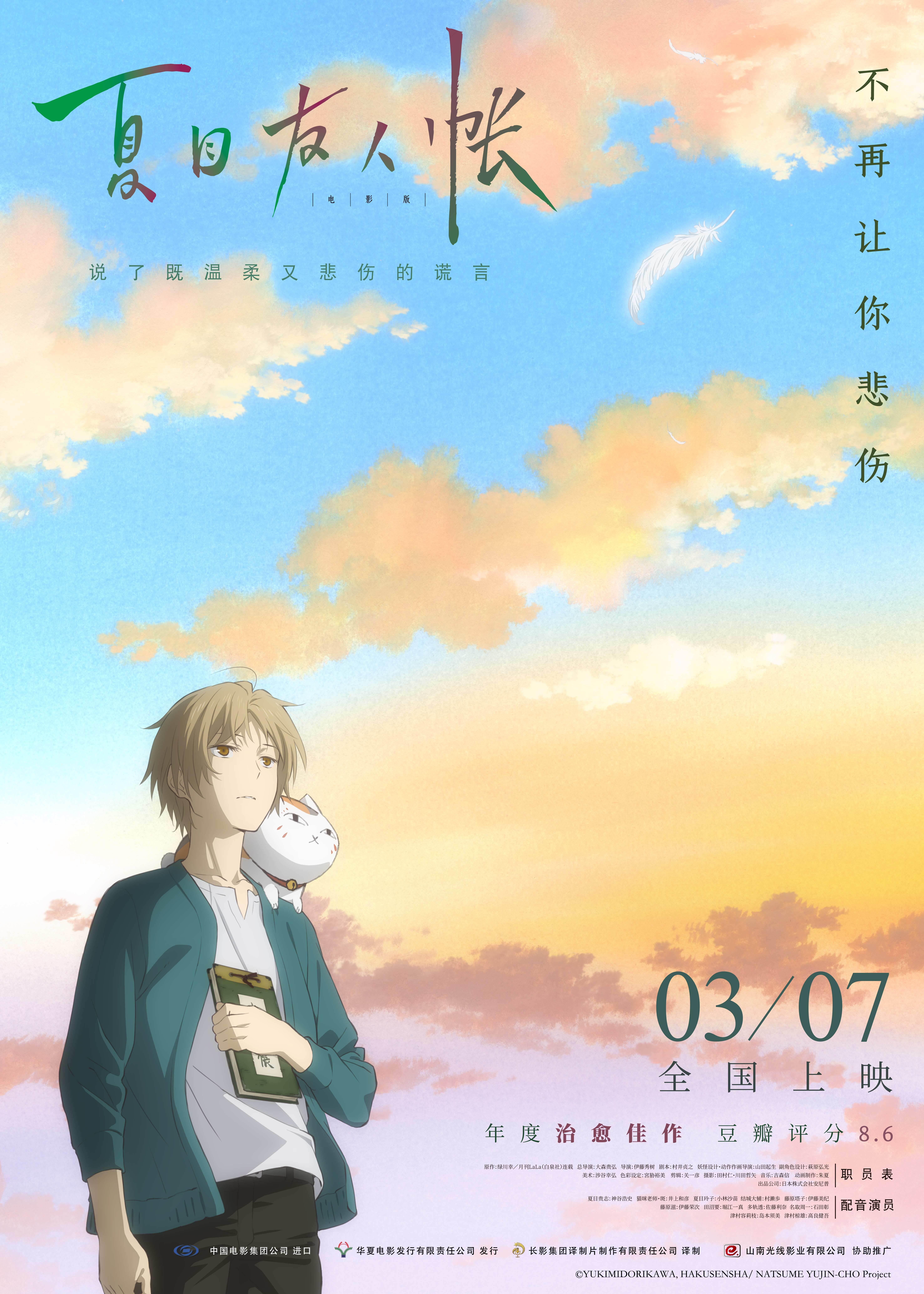 《夏目友人帐》电影3月7日上映 夏目和猫咪老师分离-有饭研究