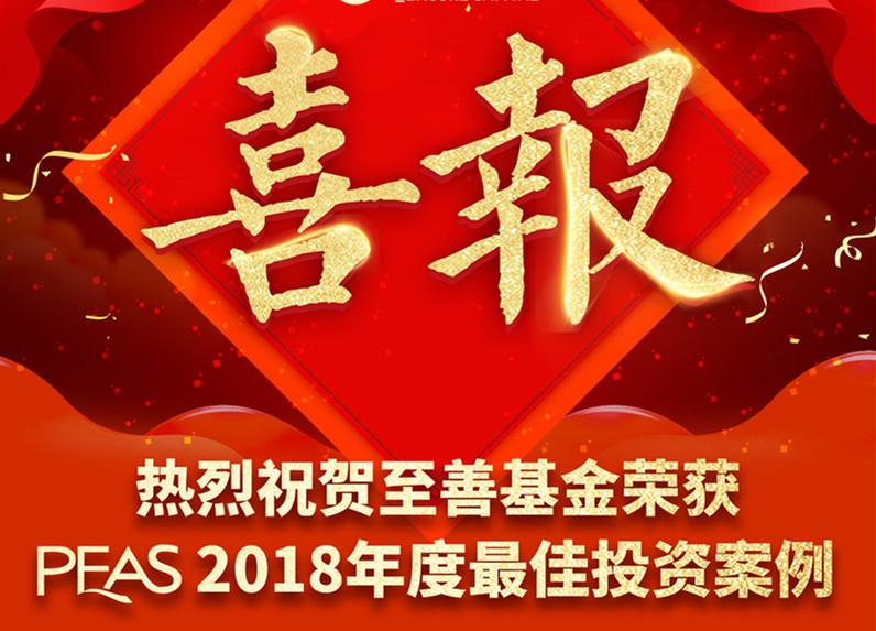至善基金荣获 PEAS 2018年度最佳投资