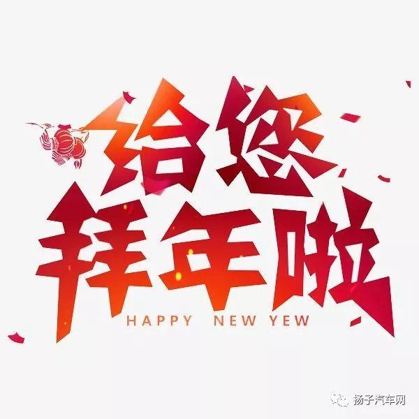 【新年快乐!】扬子汽车网给大家拜年