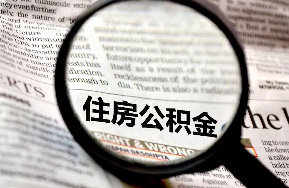 上海公积金租房要满足哪些条件?怎么申请?快看答案!
