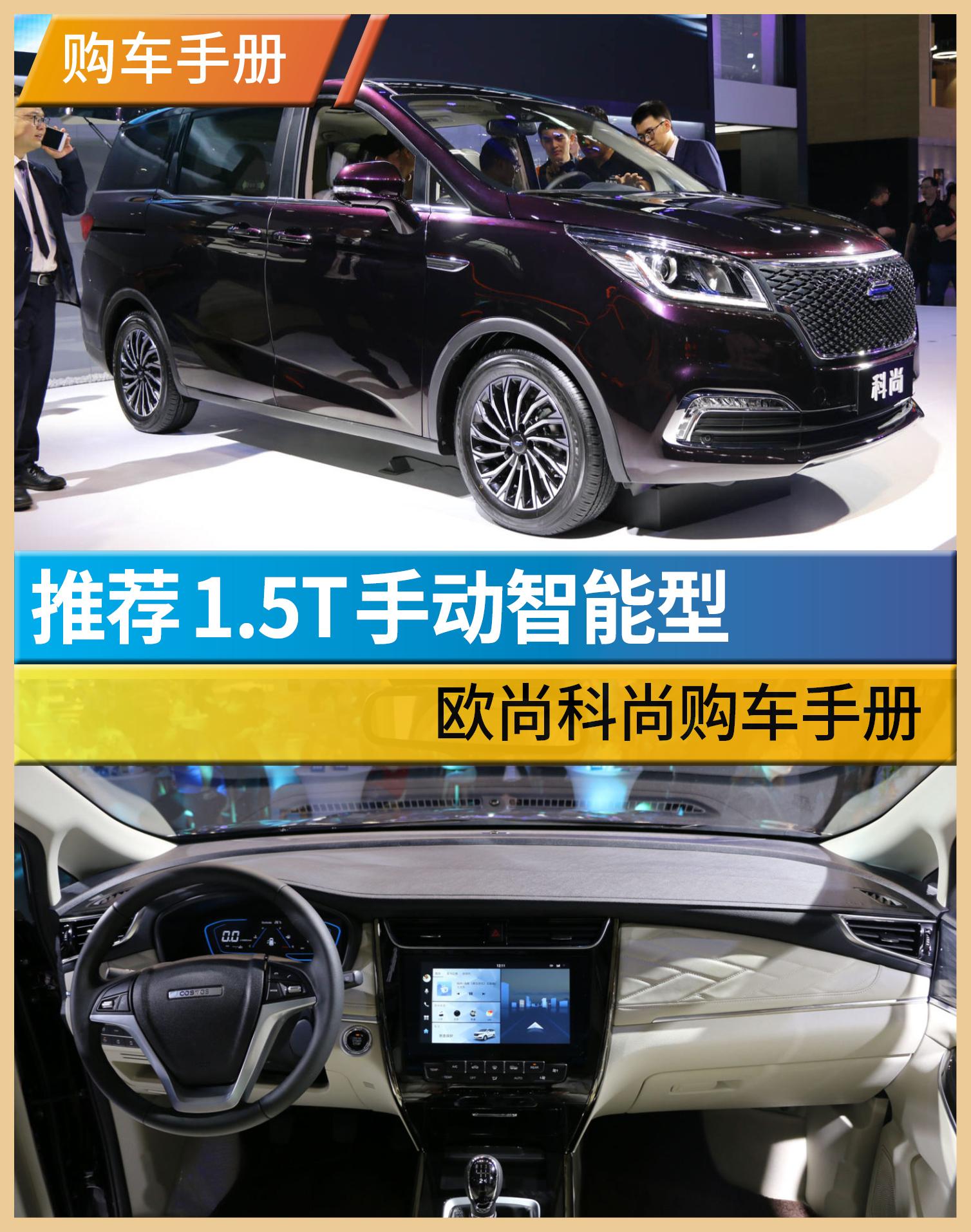 推荐1.5T手动智能型 欧尚科尚全系购车手册