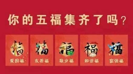 """天水市民注意!集五""""福""""时谨防网络诈骗"""