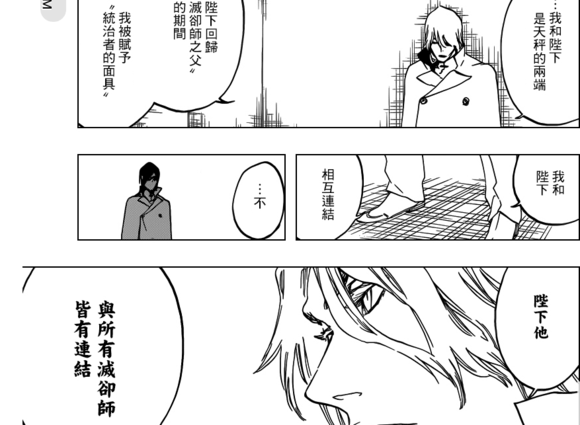 死神:哈斯拦住雨龙那一刻起,他已决议叛逆友哈!