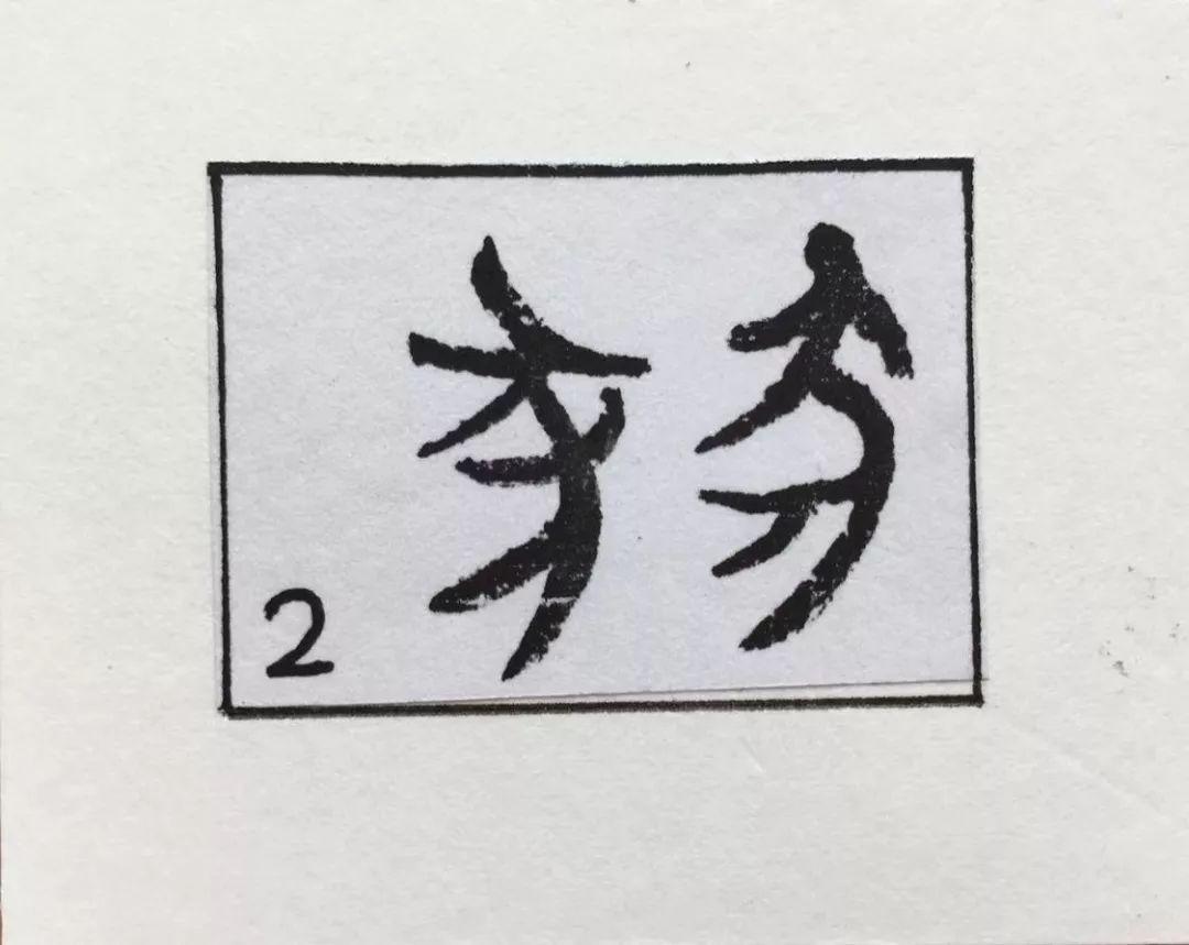 凌士欣 猪 字写法历史衍变拾掇