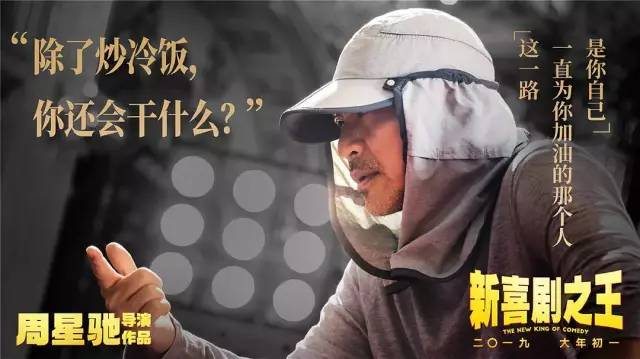 股吧鑫东财配资在《喜剧之王》上映20年后