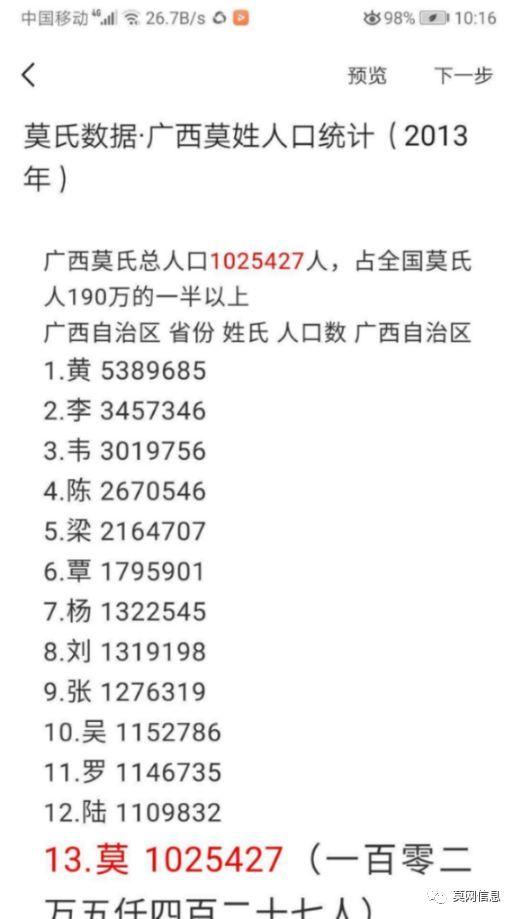计姓人口_在宋版 百家姓 中排序为第一百十三位门阀