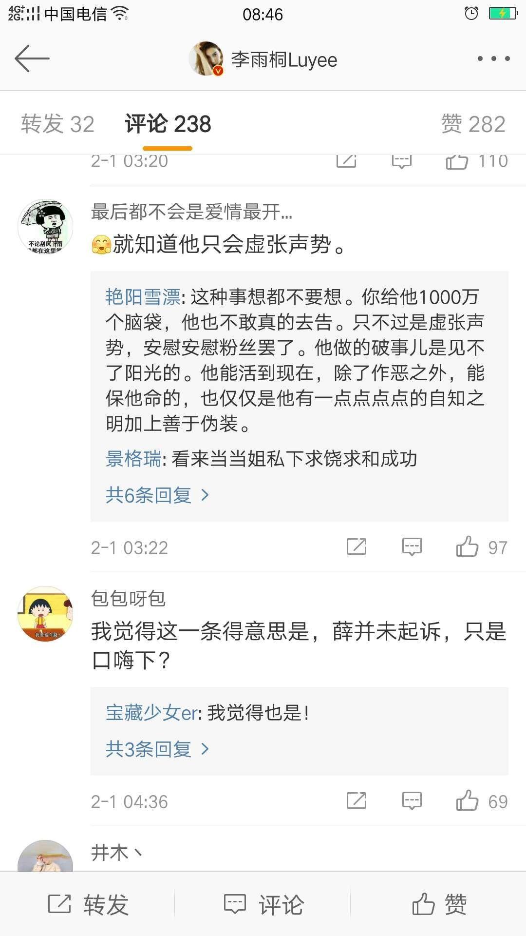 李雨桐更新微博称没有官司不必关注网友:薛之谦只是虚张声势?