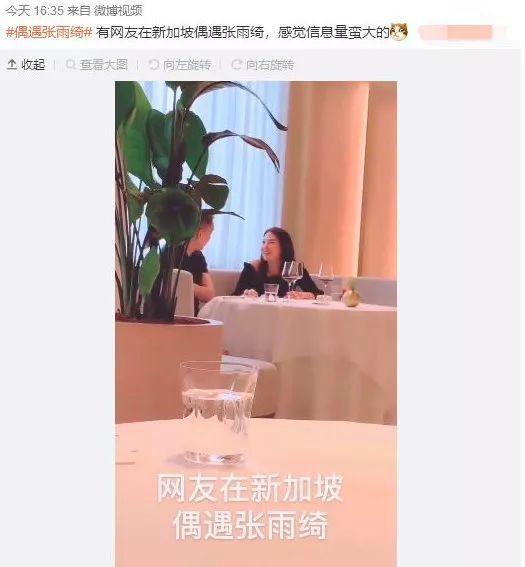 张雨绮和传说中的富豪男友约会,难道袁巴元之前的爆料都是真的?