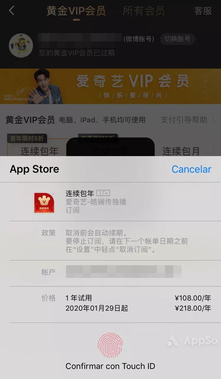 苹果用户福利!只需 78 元得 1 年爱奇艺会员还送京东 PLUS