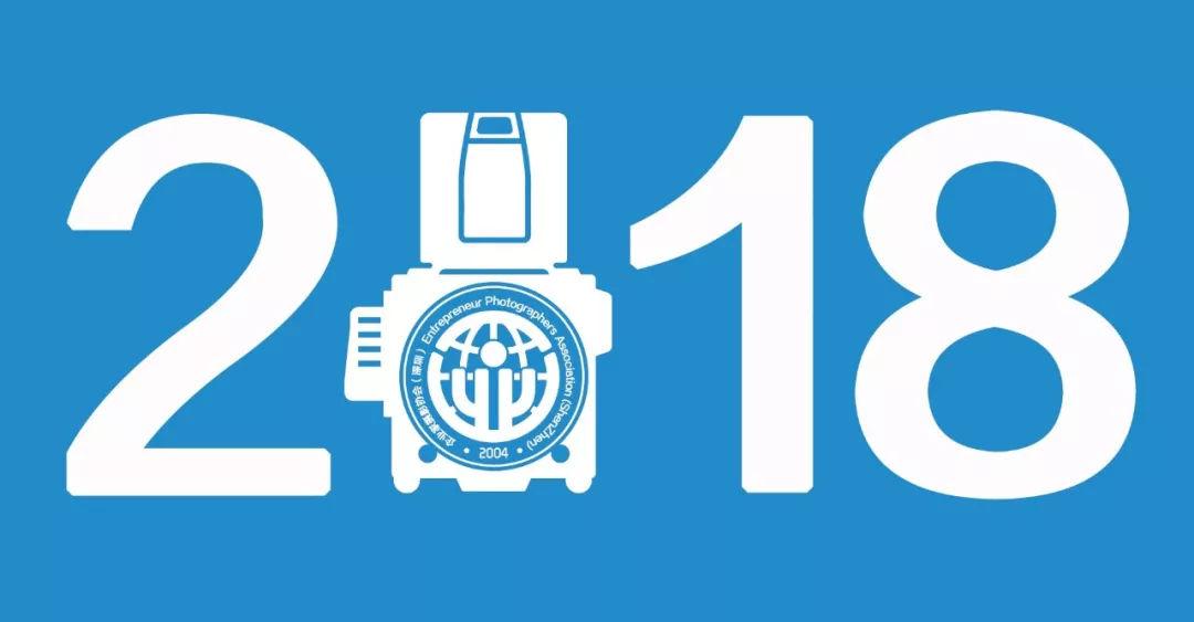 """""""新思想,新征程""""企业家摄影协会(深圳)2018年度活动回顾"""