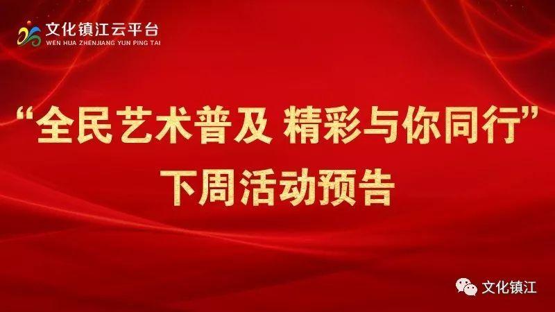 """""""我们的中国梦""""文化进万家——""""欢欢喜喜过大年""""主题文化活动"""