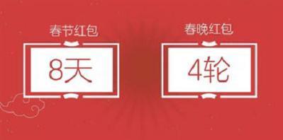 """春节""""红包矩阵""""的背后,BAT打的是什么算盘?"""