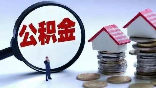 @南通人,公积金提取可以网上办理了!买房、还贷提取也快了!