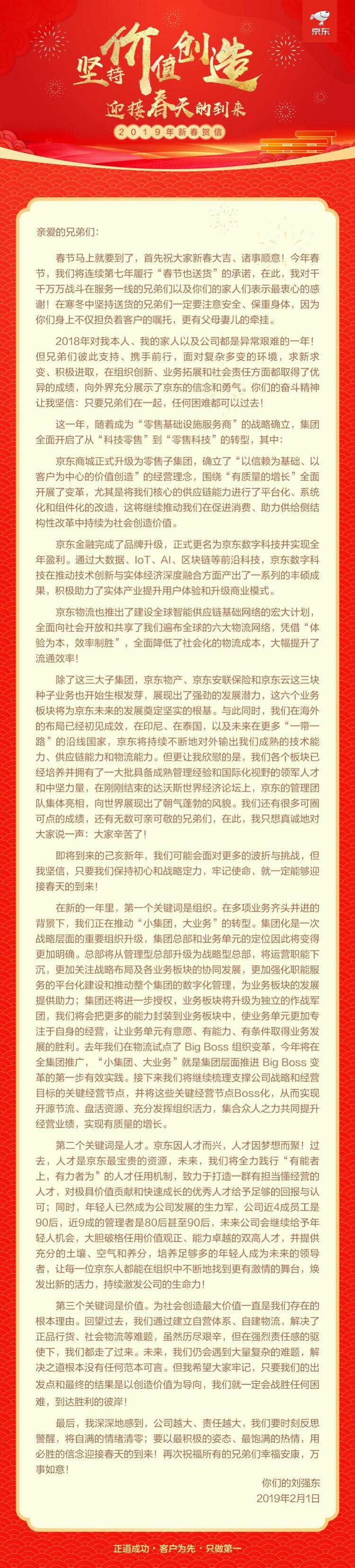 """刘强东发新年贺信:京东从""""科技零售""""到""""零售科技""""转型"""
