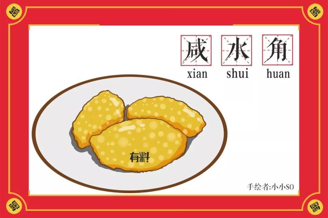 东坑人过年都必备这些小吃 现在都成回忆了 手绘图