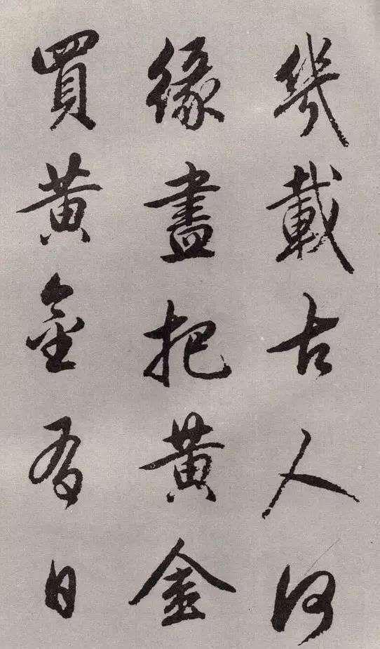 """书法中的""""碑学""""和""""帖学""""之间有什么关系?(图2)"""