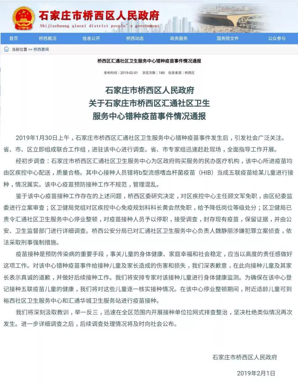 """石家莊橋西區通報疫苗""""錯種""""事件:區疾控中心主任等被免職_接種"""