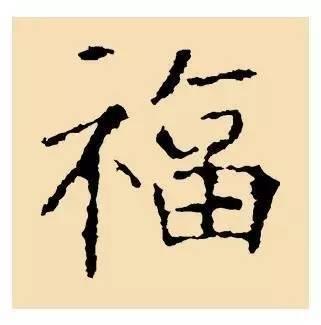 春节到了,有这100个福字,让你在新的一年福气多多,红包多多图片