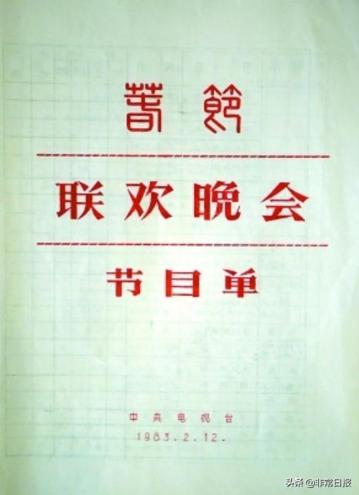 第一届春节联欢晚会