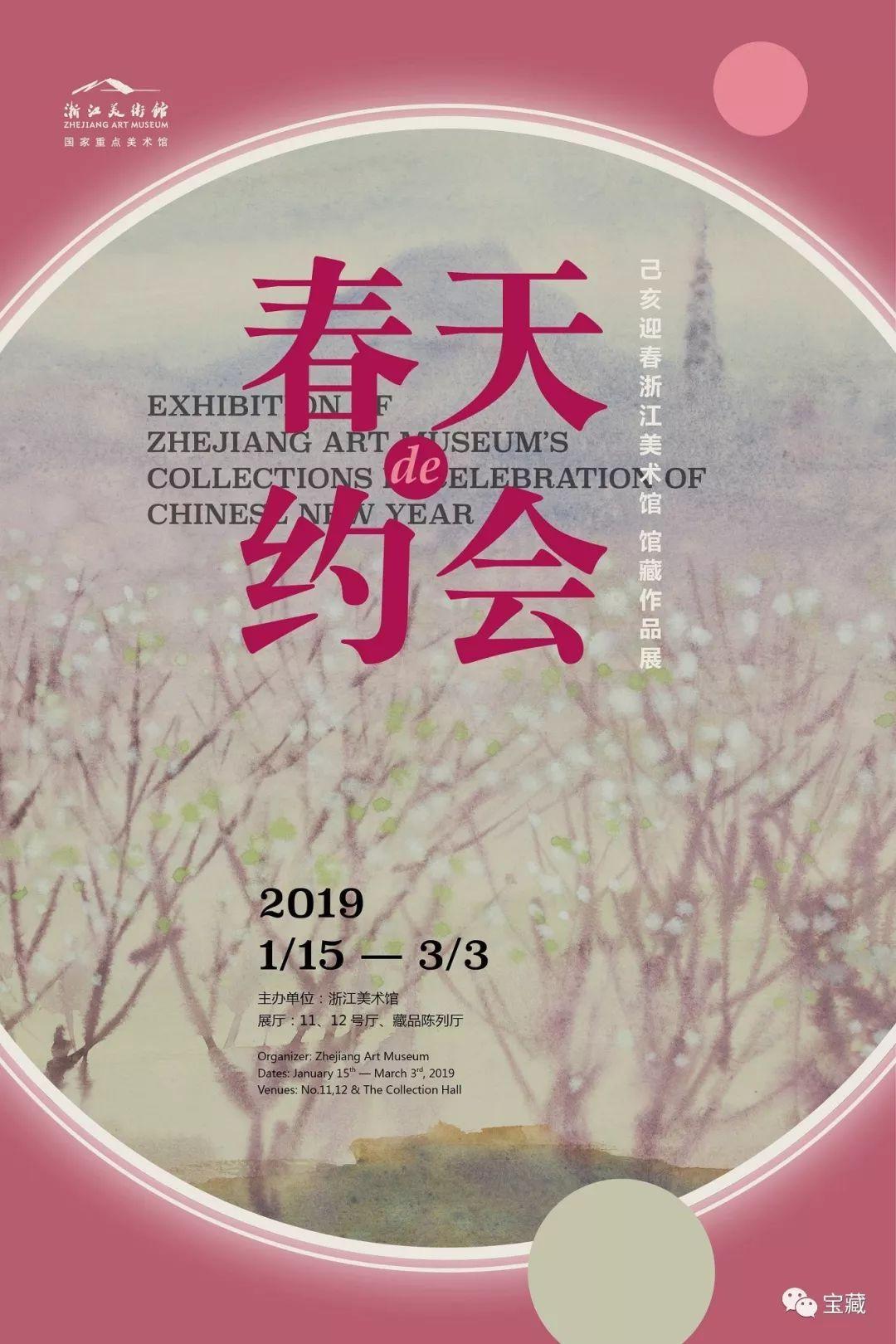 春天的约会——己亥迎春浙江美术馆馆藏作品展