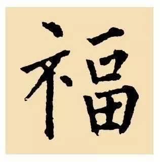 春节到了,有这100个福字,让你在新的一年福气多多,红包多多