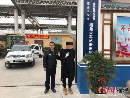 福州铁路公安处福鼎车站派出所抓获两名网上在逃人员