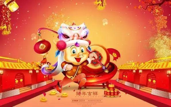 2019春节除夕夜拜年短信祝福语大全