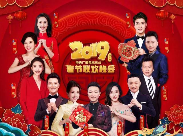 央视春晚节目曝光:杨紫、佟大为演夫妻,成龙