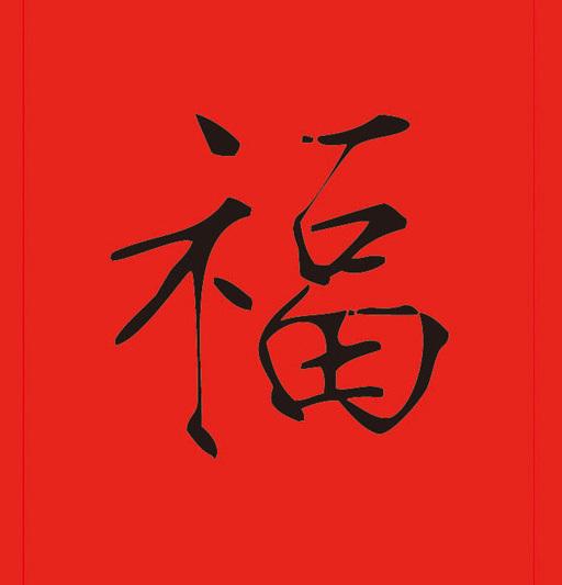 福 字书法欣赏 十位皇帝和历代名家真迹,篆隶楷行草五种书体,全在这里