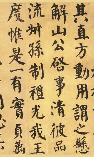 """书法中的""""碑学""""和""""帖学""""之间有什么关系?(图12)"""