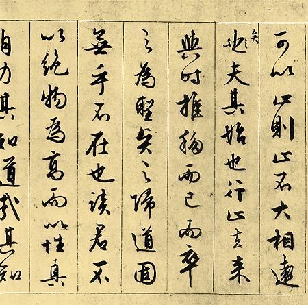 """书法中的""""碑学""""和""""帖学""""之间有什么关系?(图13)"""