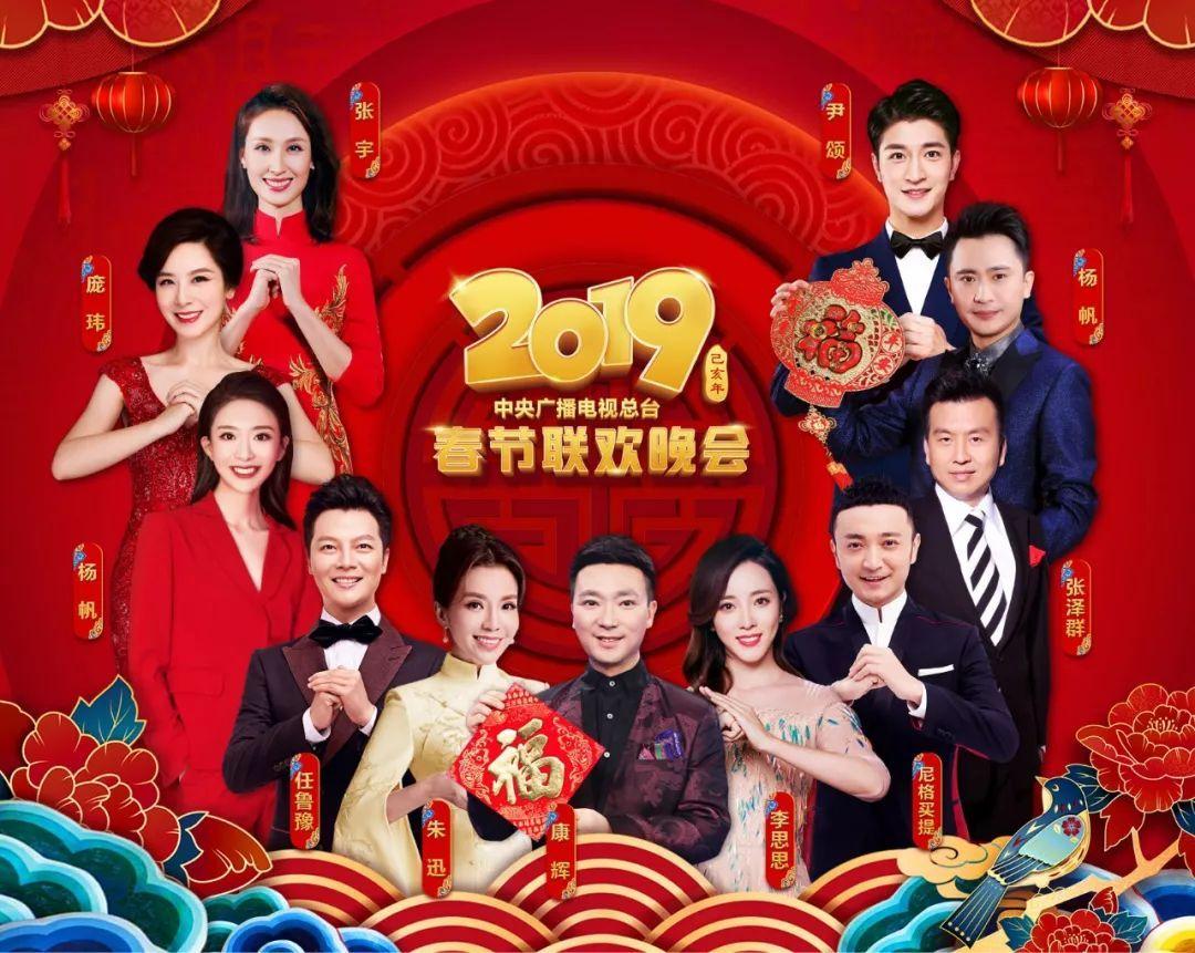 2019央视春晚主持人阵容公布,都有谁 ?