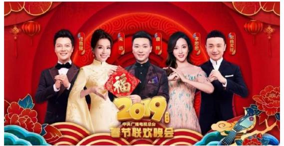 2019央视春晚最新消息