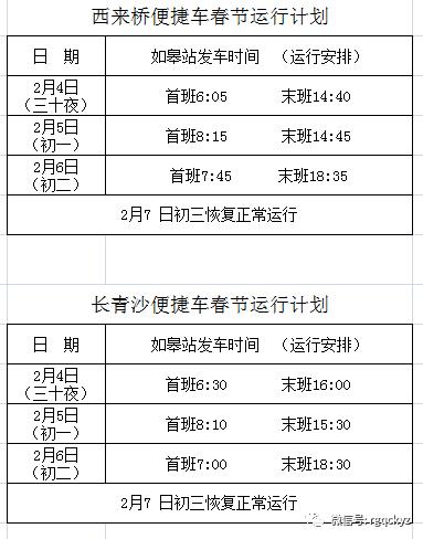 警法 正文  南通汽运集团如皋分公司2019年春节省,市际班次停班计划