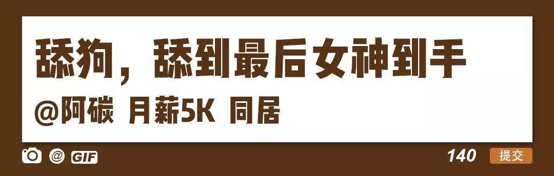 在广州,月薪5千,存款为0,却义无反顾地养了条狗!(图29)