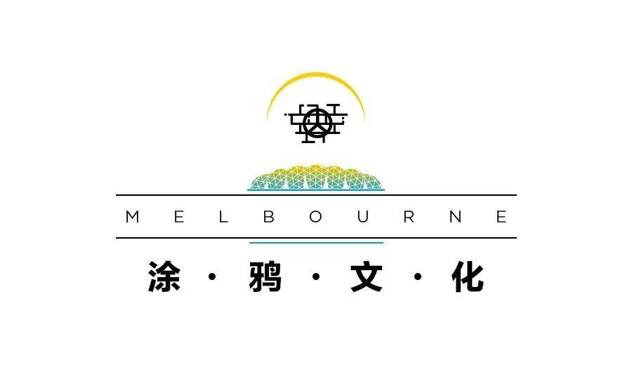为什么说墨尔本是南半球的成都?