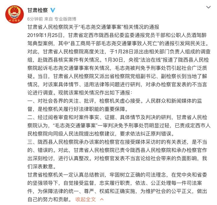 甘肃检察院回应干部醉驾致人死免于刑责:明显过