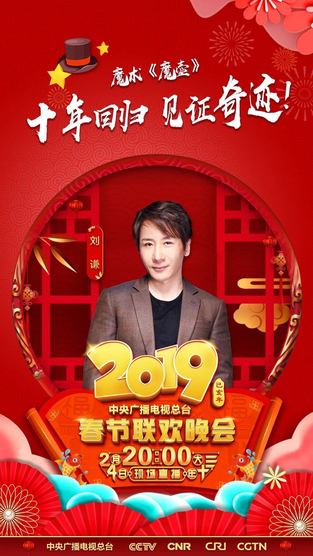 2019年春节联欢晚会 节目名单暨演员阵容全解锁