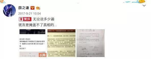 薛之谦自我打脸?起诉李雨桐成空话女方发文报平安!